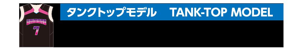タンクトップモデル|ユニフォーム型クッション