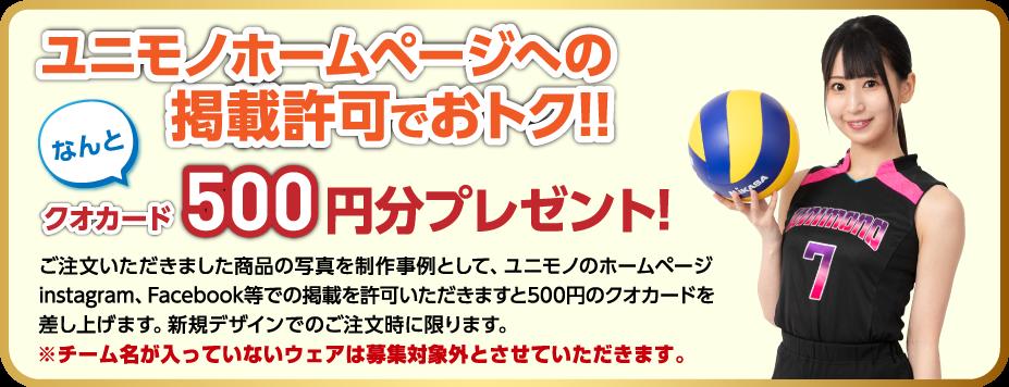 ユニモノホームページへの掲載許可で500円分クオカードプレゼント