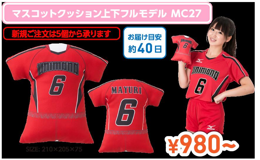 マスコットクッション MC27