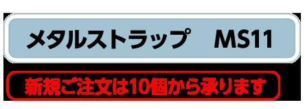メタルストラップMS11