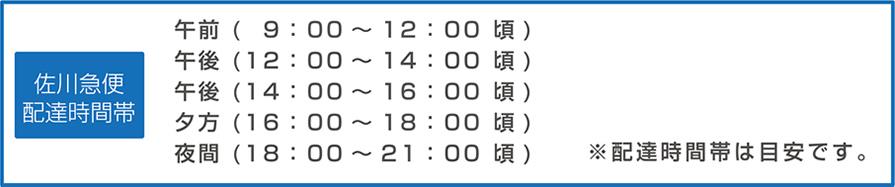 佐川急便配達時間帯