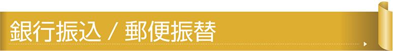 銀行振込/郵便振替