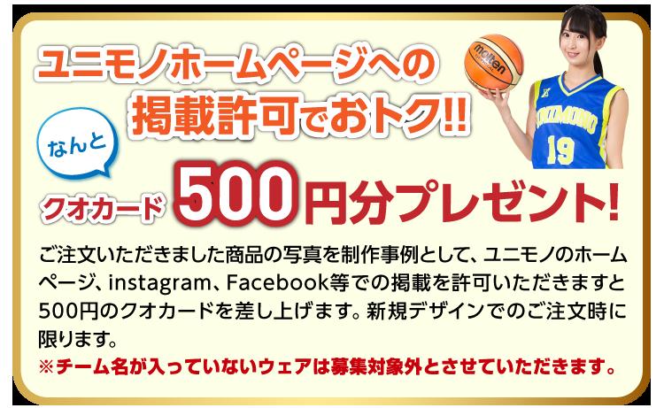 ユニモノホームページへの掲載許可で500円分クオカードプレゼント|SP